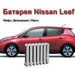 батарея nissan leaf